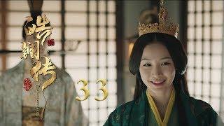 皓镧传 33 | Legend of Hao Lan 33(吴谨言、茅子俊、聂远、宁静等主演)
