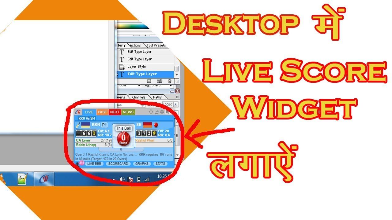 Download अपने Desktop में IPL Live Score card कैसे लगाएँ win 7, 8 , 9 ,10 vista