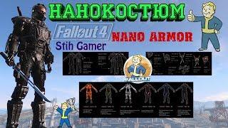 Fallout 4 Нанокостюм  Уникальная Броня Братства Стали  Nano Armor