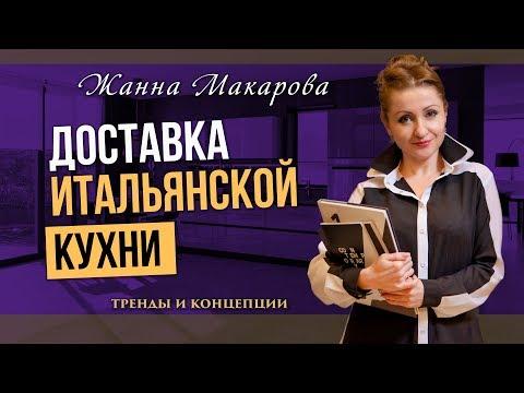 Итальянская мебель. Доставка кухни из Италии в Украину. Что Вас ждет?    Жанна Макарова