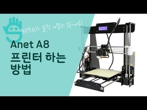 [Anet A8] 프린터 하는 방법