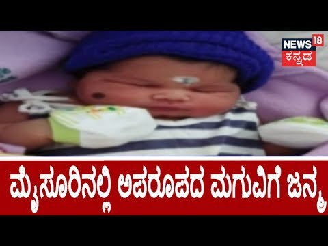 Baby Weighing 5 Kg Delivered In Tilak Nagar Hospital, Mysuru