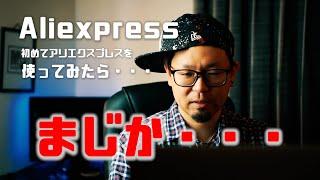 こんなこともあるよね〜w #アリエクスプレス #Aliexpress #初めて ミッチーです!ブログを楽しんでます!お時間あるときにどうぞ! お仕事は ...