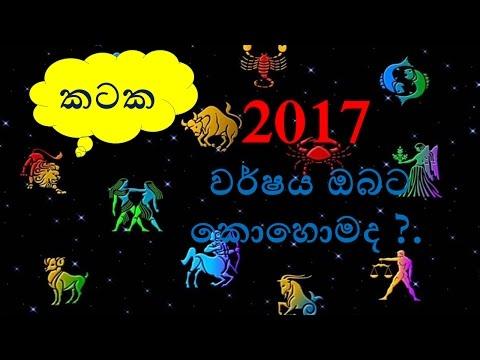 How does 2017 look like for you? 2017 වසර ඔබට කොහොමද? කටක ලග්නය-Kataka Lagnaya