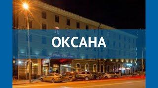 ОКСАНА 2* Россия Москва/Подмосковье обзор – отель ОКСАНА 2* Москва/Подмосковье видео обзор