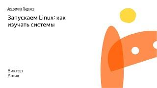 014. Запускаем Linux: как изучать системы - Виктор Ашик(, 2014-10-29T22:30:12.000Z)