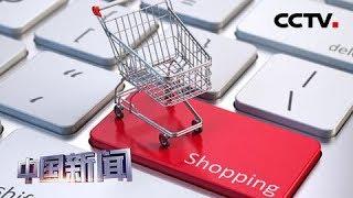 [中国新闻] 中国商务部:加快培育平台经济 打造新的消费增长点 | CCTV中文国际