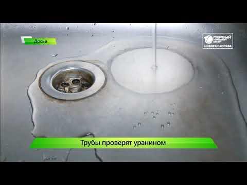Проверка Уранином  Новости Кирова 25 11 2019