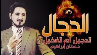 الدكتور عدنان ابراهيم l الدجّال ... تدجيل ام تغفيل؟
