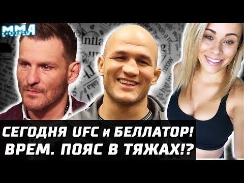 Сегодня UFC и Bellator! Смотрим зарубы. Кавказский десант на UFC 249. Временный пояс в тяжах?