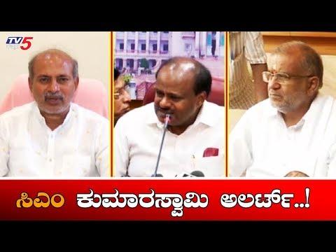 ರಿಸಲ್ಟ್ ಹತ್ತಿರವಾಗುತ್ತಿದ್ದಂತೆ ಸಿಎಂ ಕುಮಾರಸ್ವಾಮಿ ಅಲರ್ಟ್ | CM HD Kumaraswamy | TV5 Kannada