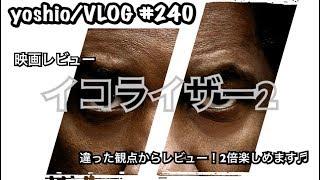 映画レビュー 『イコライザー2』The Equalizer 2/レンタル開始!違った観点からレビュー!2倍楽しめます  [yoshio/VLOG] #240