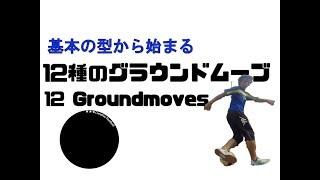 基本グラウンドムーブの型から12種の応用!Vターンまたぎ 12 Groundmove flow from Basic move