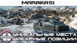 Новые уникальные места, Шикарные позиции World of Tanks