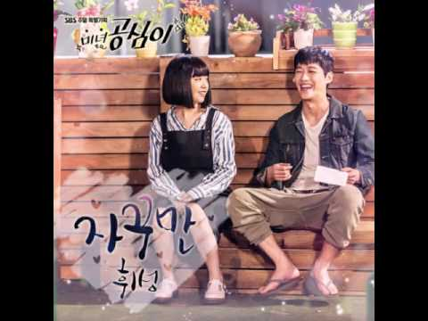 휘성 (Wheesung) - 자꾸만 (Again) [Beautiful Gong Shim OST Part.8]