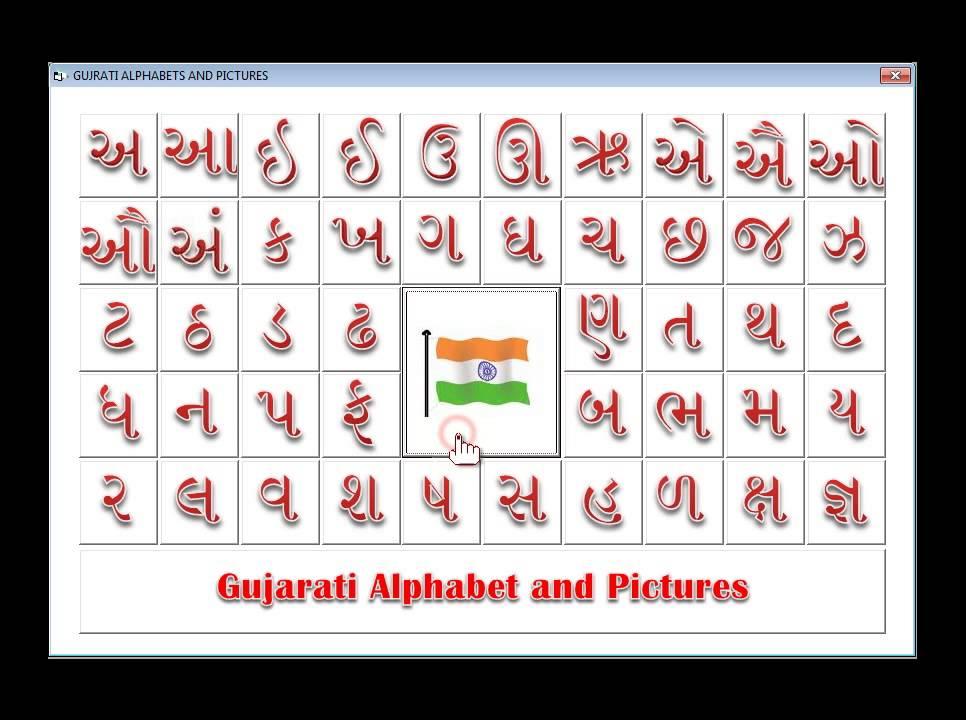 Gujarati Alphabet For Kids : www.imgarcade.com - Online ...