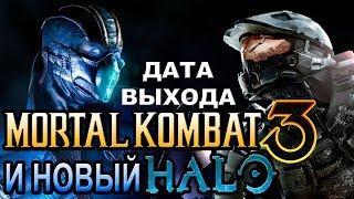 Анонс Мортал Комбат 3 и новый Halo [ОБЪЕКТ] Mortal Kombat 3, Охотники за привидениями 3