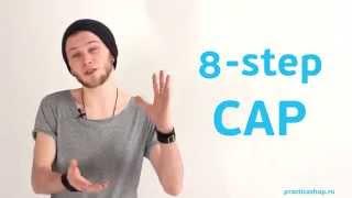 [Practica | Видео Школа] Уроки Пои - 8-step CAP