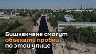 Бишкекчане смогут объехать пробки по этой улице. Как ее строят