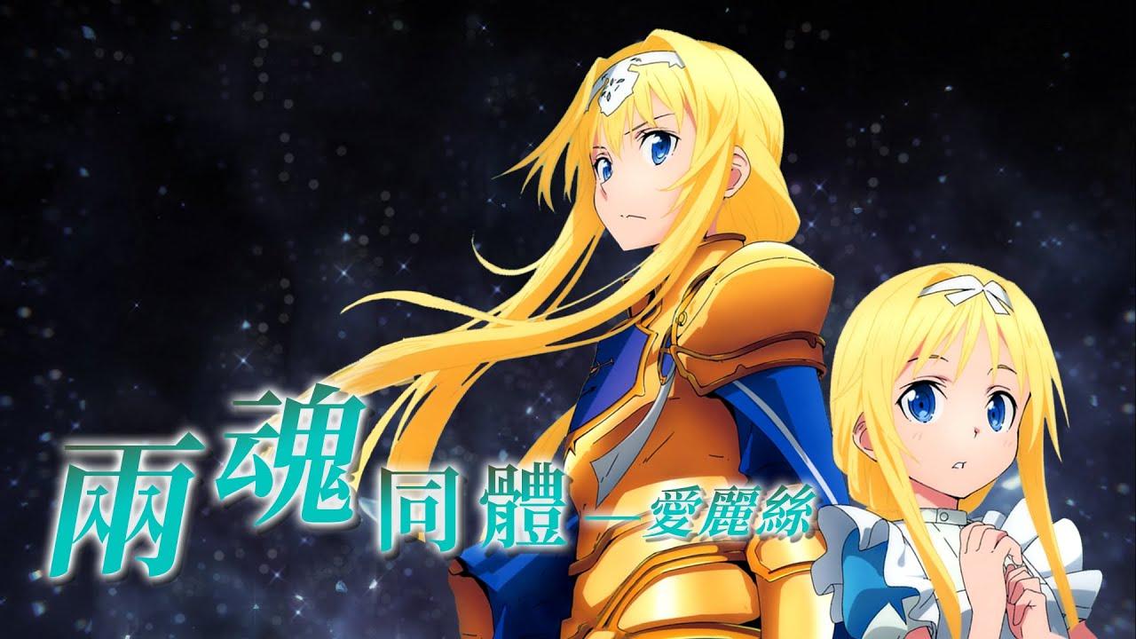 【愛麗絲人物傳-上】被A I 創造的A I    誰才是真正的愛麗絲,是堅定的黃金騎士?還是深愛世人的女孩?