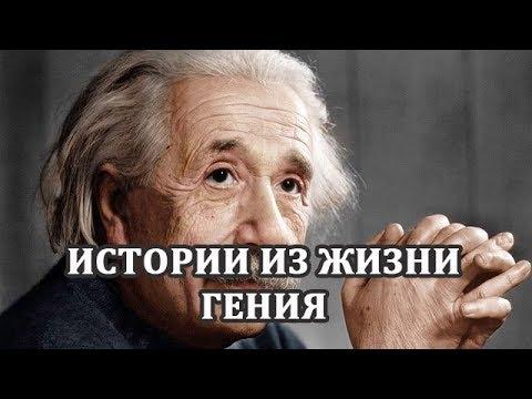Альберт Эйнштейн. Интересные