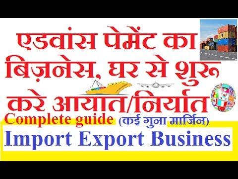 एडवांस पेमेंट का बिज़नेस,शुरू करे आयात निर्यात,कई गुना मार्जिन| Export import business ideas in hindi