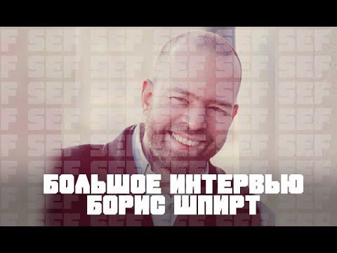 Интервью с Борисом Шпиртом/Отчаянные аккаунт-менеджеры