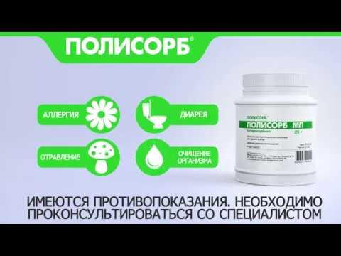 Полисорб от отравлений, диареи и аллергии