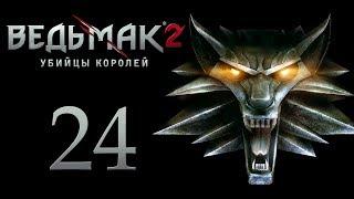 the Witcher 2 (Ведьмак 2) - Наперегонки со временем #24