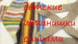 ДЕТСКИЕ  ШТАНИШКИ  СПИЦАМИ  /  Вязание детских штанишек спицами