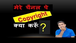 what to do if got copyright 2018 || Remove Copyright From YouTube Video || copyright Claim