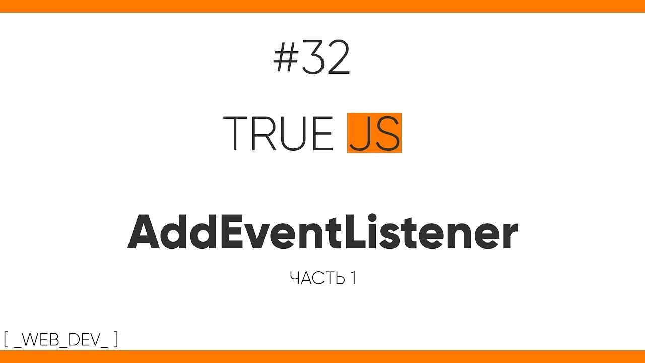 TrueJS 32. AddEventListener - события