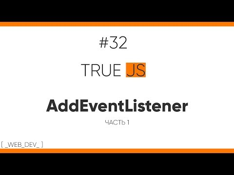 TrueJS 32. AddEventListener - события