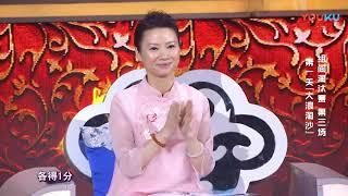 中华好诗词大学季 第二季组间淘汰赛(3)20180929