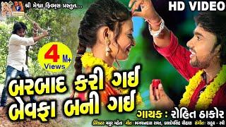 Download Video Barbad Kari Gai Bewafa Bani Gai || Rohit Thakor || Sad Song || રોહિત ઠાકોર નું દર્દ ભર્યું ગીત || MP3 3GP MP4