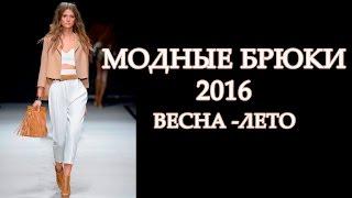 видео Модные женские брюки 2016 года