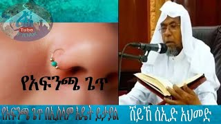 Nose Jewellery in islam by Sheikh seid Ahmed