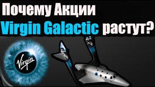 Акции Virgin Galactic В Чем Причина Роста? Вторая Волна Коронавируса отмена тестового полета в США !