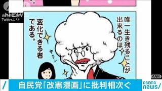 """自民党""""改憲漫画""""に批判 「進化論」と結び付け・・・(20/06/23)"""