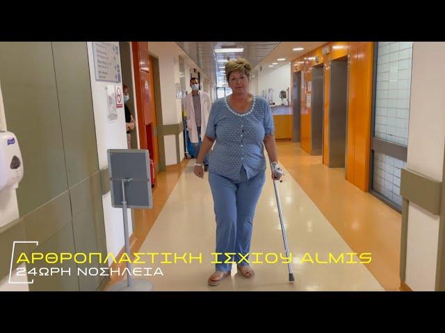 Αρθροπλαστική ισχίου ALMIS (fast track) - Αμεση βάδιση μετεγχειρητικά! - Μονοήμερη νοσηλεία!