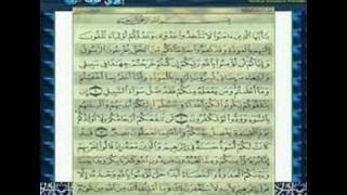 Quran Kareem Page 549