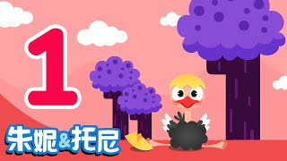 认识数字1 | 一个蛋一只小鸵鸟 | 听儿歌学数字 | Number Song | Chinese Song for Kids | KizCastle