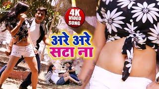 Are Are Sata Na - Videosong - 2019 का जबरदस्त हिट गाना - Priti Raj Andamp Anuj Tiwari - Bhojpuri Songs