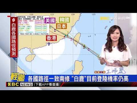 1300報》「白鹿」略為增強 朝台灣而來 周六影響最大