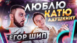 Егор Шип любит Катю Адушкину. Про Егора Крида и Карнавал. Жара Lite. Интервью. смотреть онлайн в хорошем качестве бесплатно - VIDEOOO