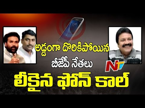 Sriramulu Along With Muralidhar Rao Caught Offering 25 Crores To Congress MLA BC Patil || NTV