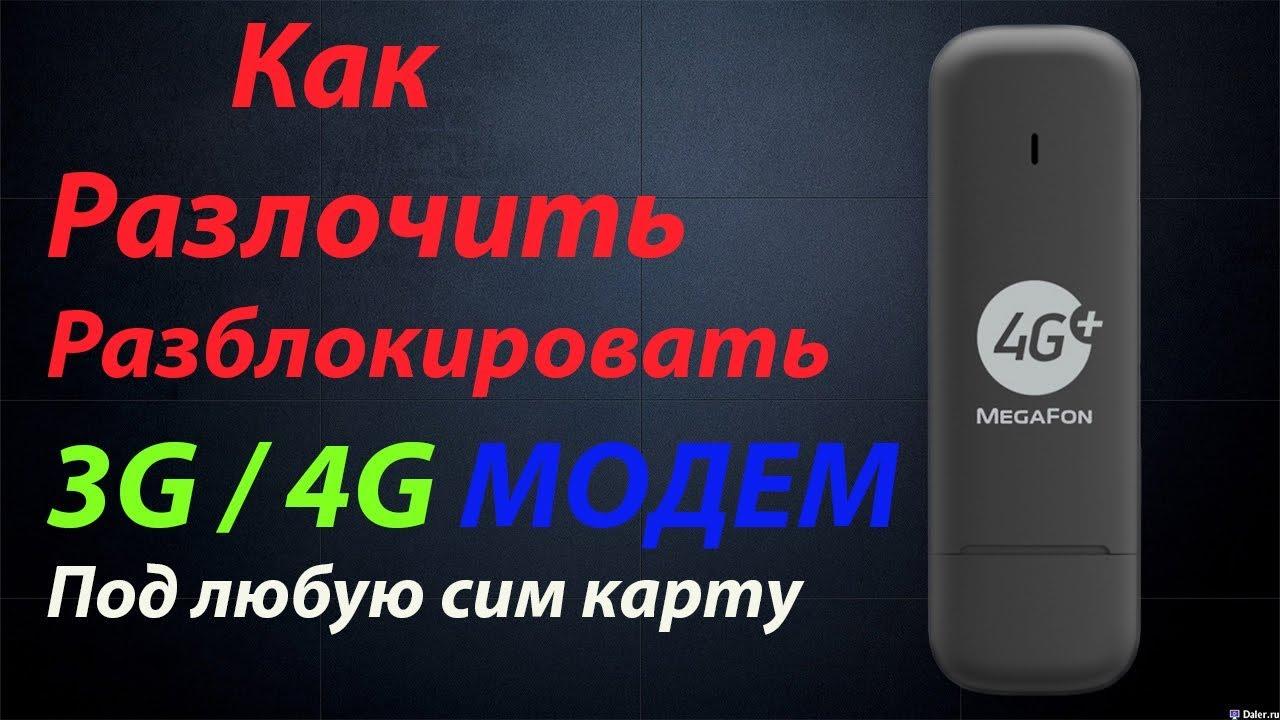 Прошивка модема. Разлочить  Модем Huawei под все операторы. #Разблокировка #Прошивка #Модем #Huawei