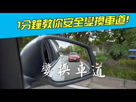 《拒吃三寶飯》1分鐘教你安全變換車道!