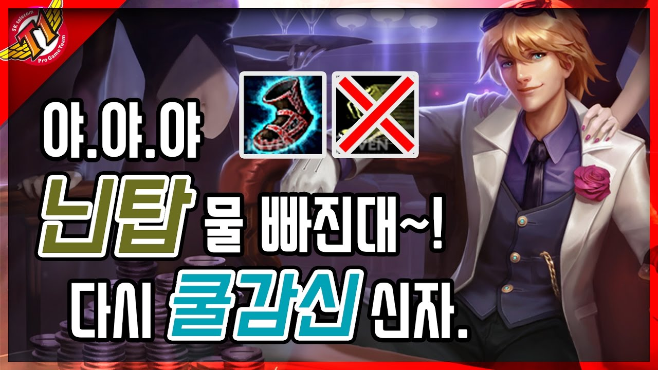 skt t1 wolf play ezreal go for ionian boots instead of
