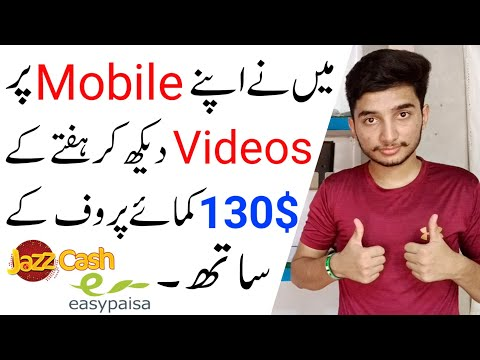 How to Earn Money By Watching Videos in Pakistan - How to Earn Money Online 2020